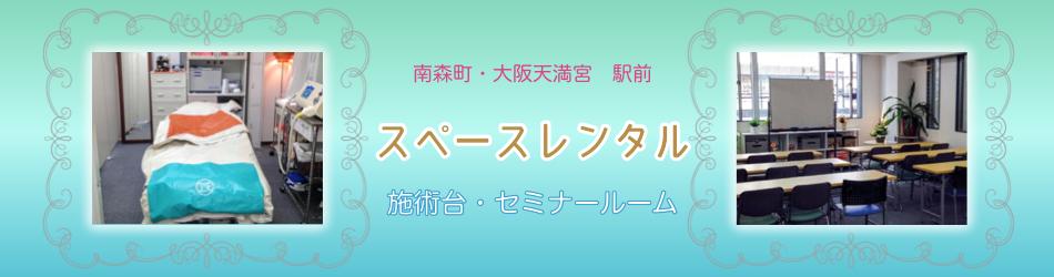南森町・大阪天満宮駅前のスペースレンタル(施術台・セミナールーム)