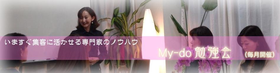 My-do勉強会