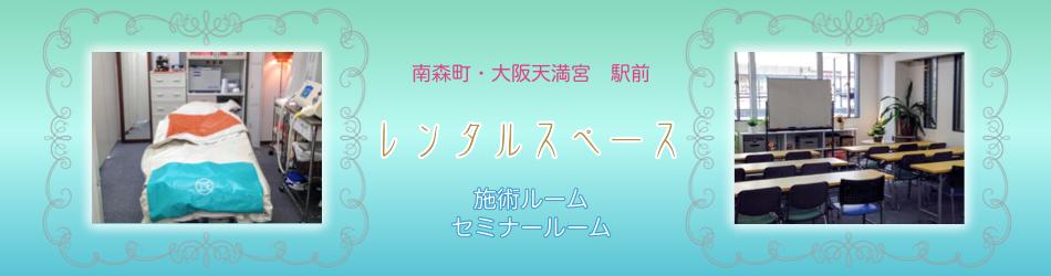 南森町・大阪天満宮駅前のスペースレンタル(施術ルーム・セミナールーム)